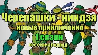 Черепашки-ниндзя все серии подряд - 1 сезон