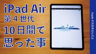 多くの方に快適でちょうど良い!iPad Air 第4世代・10日間使ってみて感じた事/思った事まとめ