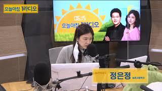[오늘 아침 1라디오] | KBS 210122 방송