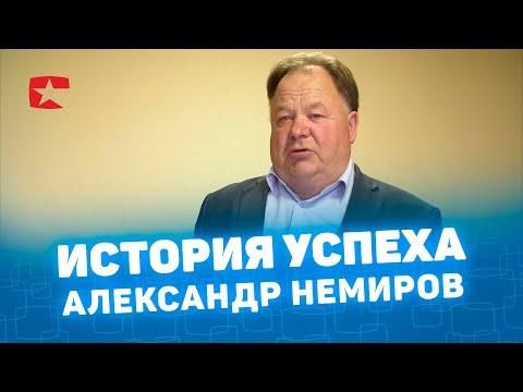 Истории успеха: Александр