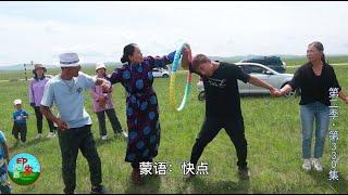 第二季(330)草原那达慕也可以有呼啦圈?姑娘参赛拉后腿,最后得奖了吗?