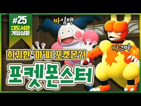 포켓몬스터 레츠고! 피카츄 25화 - 희귀한 '마'씨 포켓몬들! (Pokémon Let's Go Pikachu)