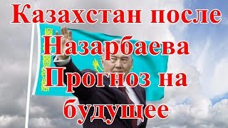 Казахстан после Назарбаева. Прогноз на будущее.