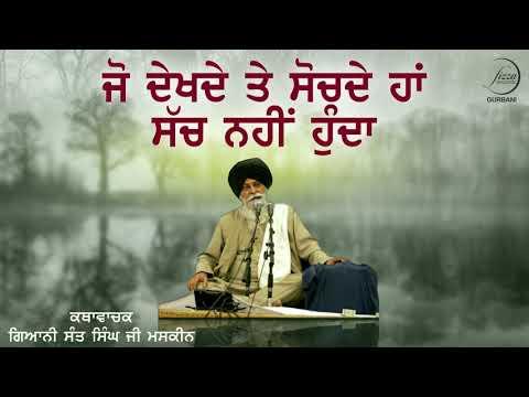 Jo Dekhde Te Sochde Aa Theek Ni Hunda   Giani Sant Singh Ji Maskeen   Fizza Records Gurbani