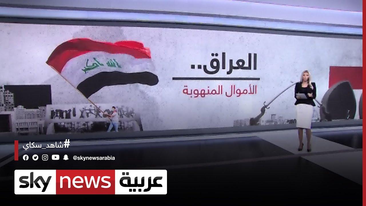 #العراق.. تستضيف العاصمة العراقية بغداد المؤتمرَ الدولي لاسترداد الأموال المنهوبة