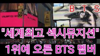 "[BTS 방탄소년단] ""2020 세계최고 섹시뮤지션"" 1위에 오른 BTS 멤버 (A BTS member is selected as ""World's Sexiest Musician"")"