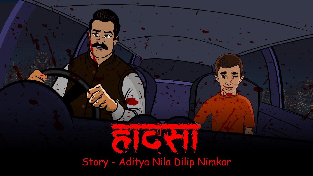 Download Hadasa | Scary Pumpkin | Hindi Horror Stories | Hindi kahaniya | Animated Stories | Cartoon