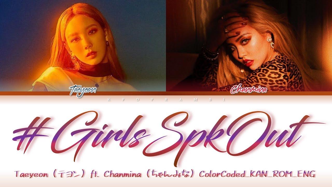 TAEYEON (テヨン) – ''#GirlsSpkOut Feat. Chanmina (ちゃんみな) Lyrics 歌詞 (Color_Coded_JPN_ROM_ENG)