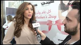 كلمة النجوم والإعلاميين في حفل يوم الأم في بيروت