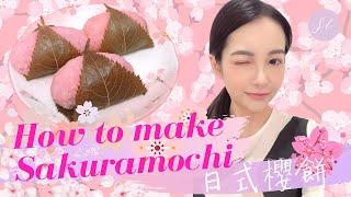 【Sandy's Kitchen】超簡單版日式櫻餅 | How to make Sakuramochi? | Sakura | Sandy's Kitchen | SL Ventures