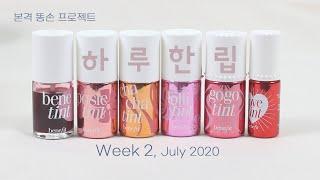 일주일 동안 베네피트 틴트 전색상 발색❗ 일주일 립 메…