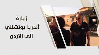 زيارة أندريا بوتشللي الى الأردن