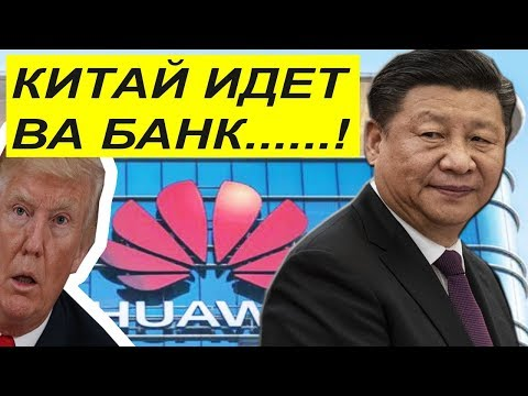 США будут в ШОКЕ от того что задумал Китай  !! ответ Пекина за  Huawei !