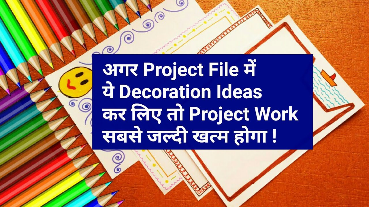 project file decoration ideas project work border design