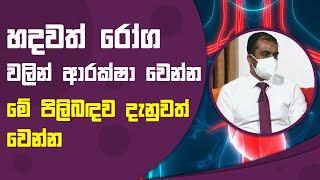 හදවත් රෝග වලින් ආරක්ෂා වෙන්න මේ පිලිබඳව දැනුවත් වෙන්න | Piyum Vila | 22 - 10 - 2021 | SiyathaTV Thumbnail