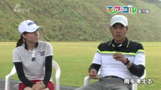 モア☆ゴル 第31回 放送未公開こぼれ話「ボールを曲げる」 「城島健司と...