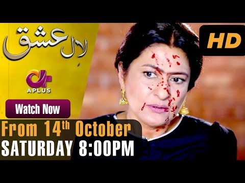 Laal Ishq - A Sequel of Landa Bazar Starting from 14th October - Promo | Aplus