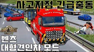 유로트럭 벤츠 대형견인차 고장난 버스 견인하기 유로트럭2 렉카모드