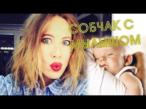 Ксения Собчак.Первые фото  с малышом после родов