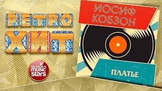 ИОСИФ КОБЗОН РЕСПУБЛИКА ПЛАТЬЕ ЗОЛОТЫЕ ХИТЫ МИНУВШЕГО ВРЕМЕНИ ЛЕГЕНДАРНЫЕ ПЕСНИ