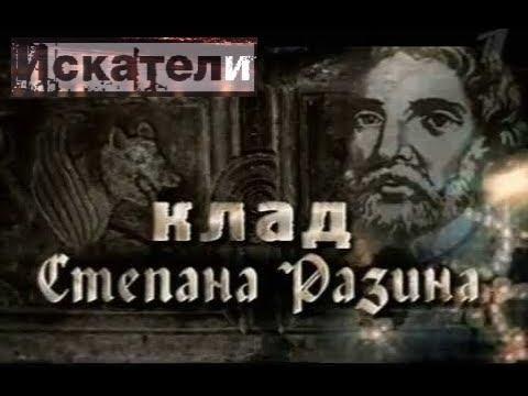 Искатели Клад Степана Разина