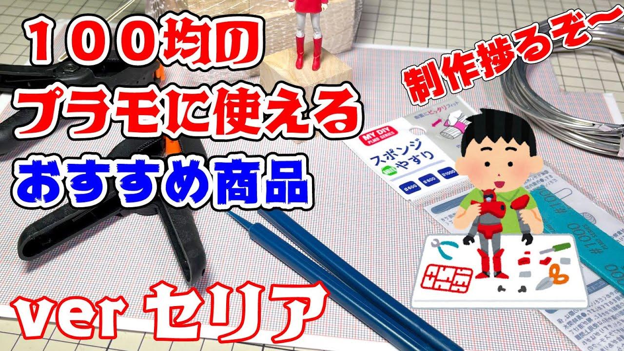 【セリア】貧乏モデラーにおすすめ!100均で買えるガンプラ作りが捗る商品5選!!