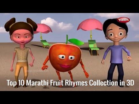 Top 10 Fruit Rhymes Collection 3 in Marathi | मराठी कविता | Marathi Rhymes For Kids | Fruit Rhymes