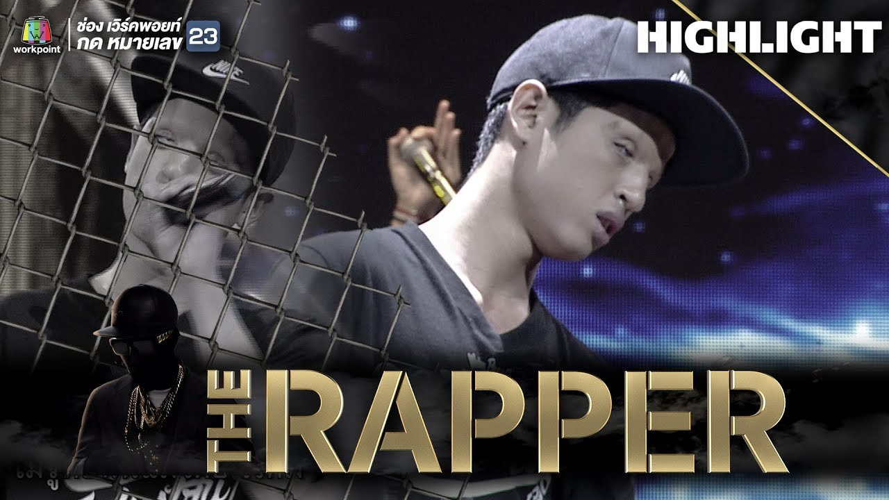 khun-canthr-xud-ozeeoos-the-rapper-thailand-workpointofficial