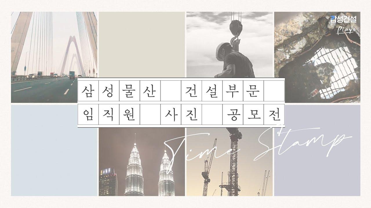 [삼성물산 건설부문] 감성건설 Play - 타임스탬프사진공모전