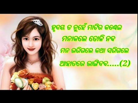 Valentine's Spacial  Odia  Shayari ll ଓଡ଼ିଆ ଶାୟାରୀ ll