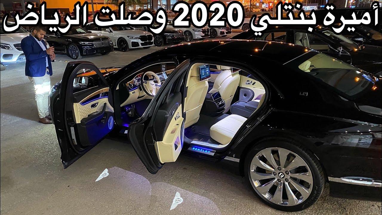 اميرة بنتلي الجديده وصلت الرياض فيرست اديشن فلاينج سبير 2020 Youtube