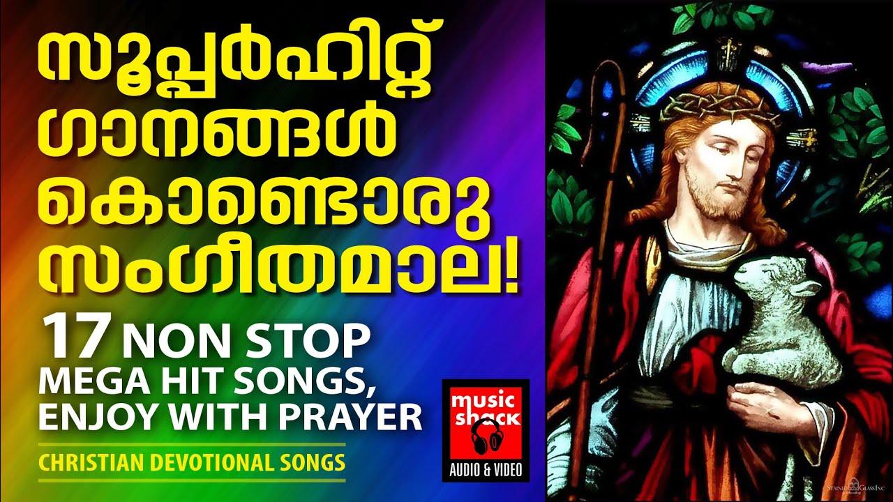 ഒരൊറ്റ ഗാനംപോലും മാറ്റിവെക്കാനില്ലാത്ത സംഗീതോപഹാരം | Christian Devotional Songs Malayalam | Jomon