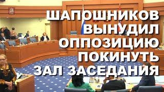 Оппозиция не стала участвовать в хамских противозаконных действиях и покинула зал