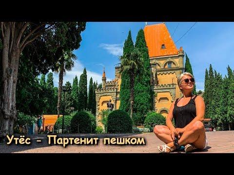 Пешком по Крыму:Утёс-Партенит. Какой город Крыма выбрать для первой поездки.#Крымские каникулы#