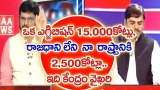 Mahaa Murthy Reveals Facts of Central Govt Cheating AP   |#PrimeTimeWithMurthy