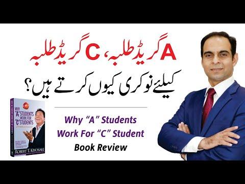 "Why ""A"" Students Work For ""C"" Students  Book Summary In Urdu/Hindi | Qasim Ali Shah & Sharjeel Akbar"