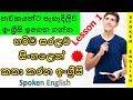 ආධුනිකයන්ට කතා කරන සරල ඉංග්රීසි  (පාඩම් අංක 1) Spoken English