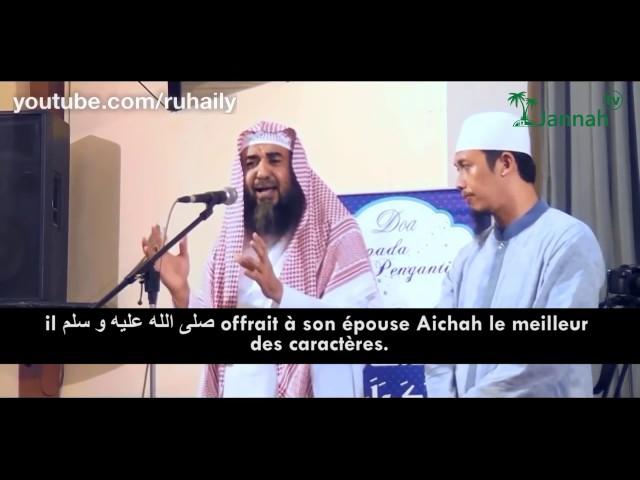 Conseils aux époux - Shaykh Ar Ruhaily