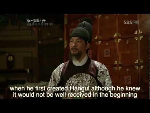 Sejong the Great and Hangul, Korean alphabet