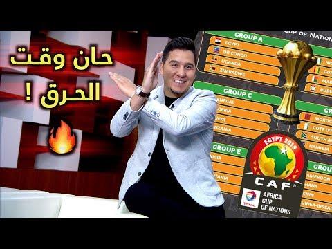 محمد عدنان يقطع بالمنتخبات المتأهلة من دور المجموعات لبطولة أمم أفريقيا 2019🔥