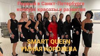 Первый в Санкт-Петербурге конкурс красоты и развития Smart Queen Умная Королева. день 2. Знакомство