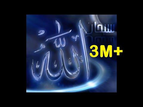 9oran karim سورة الرحمن من احلى ما سمعت.flv