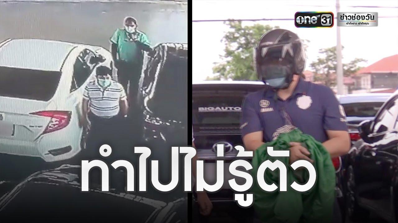 อดีตตำรวจขโมยรถ อ้างทำไปไม่รู้ตัว   ข่าวเย็นช่องวัน   ข่าวช่องวัน
