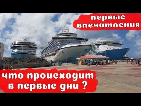 3. Работа на круизных лайнерах. Первая неделя // Work On A Cruise Ship. First Week. What Happened?