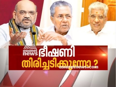 Pinarayi Vijayan gives reply to Amit Shah's statements on pulling down govt | News Hour 28 Oct 2018