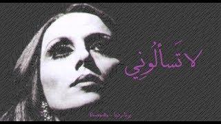 فيروز - لا تسألوني | Fairouz - La tas'alouni