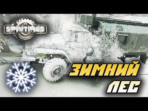 "Spintires моды — обзор мода ""Зимний лес"""