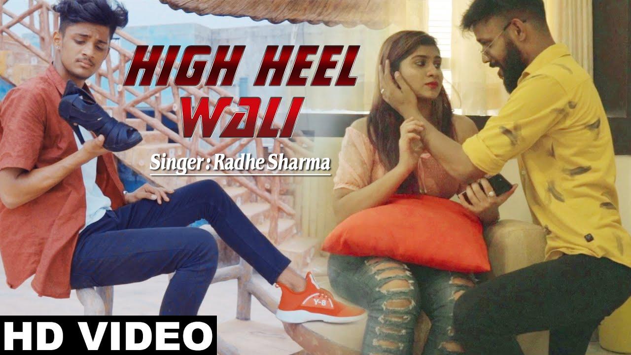 भोजपुरी में पहली बार ब्लास्ट सांग | हाई हील वाली | High Heel Wali | Radhey Sharma | New Song 2020