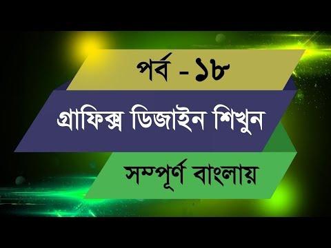 Graphic Design Bangla Tutorial || Episode - 18 thumbnail