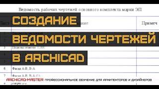 Урок ArchiCAD (Создание автоматической ведомости  чертежей)